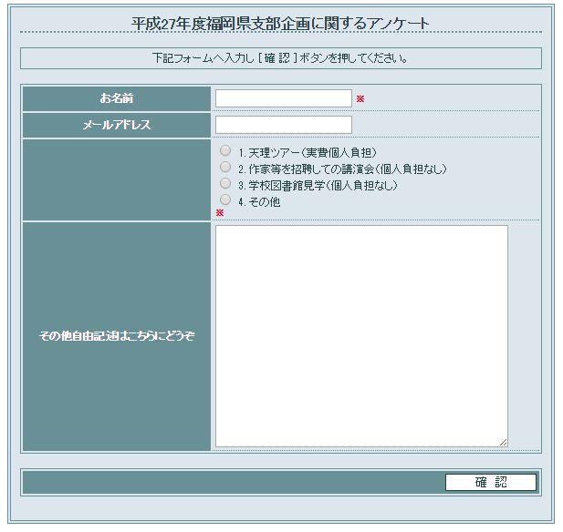 アンケート画面イメージ