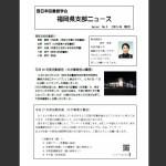 福岡県支部ニュース3イメージ
